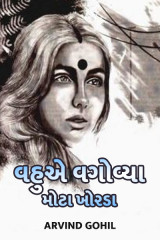 વહુએ વગોવ્યા મોટા ખોરડા by Arvind Gohil in Gujarati