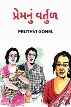 પ્રેમનું વર્તુળ by Pruthvi Gohel in :language