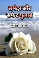 समंदर और सफेद गुलाब बुक Ajay Sharma द्वारा प्रकाशित हिंदी में