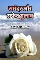 समंदर और सफेद गुलाब द्वारा  Ajay Sharma in Hindi