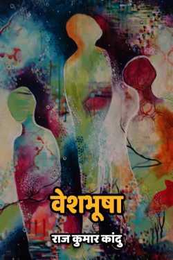 veshbhusha by राज कुमार कांदु in Hindi