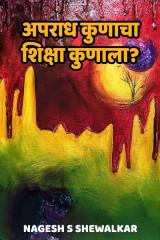 अपराध कुणाचा, शिक्षा कुणाला? द्वारा Nagesh S Shewalkar in Marathi