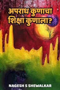 अपराध कुणाचा, शिक्षा कुणाला? by Nagesh S Shewalkar in :language