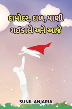 Damodar, dasl, paani -gaikale ane aaje by SUNIL ANJARIA in Gujarati