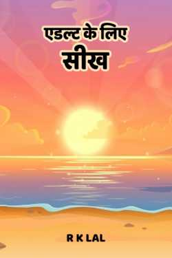 Learnings for adult by r k lal in Hindi