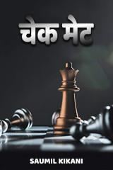 चेक मेट by Saumil Kikani in Hindi