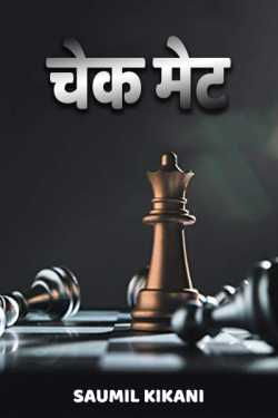 चेक मेट by Saumil Kikani in :language