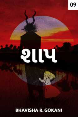 Shaap  - 9 - last part by Bhavisha R. Gokani in Gujarati