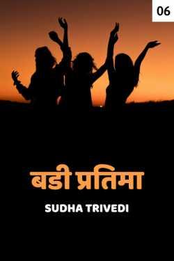 Badi Pratima - 6 by Sudha Trivedi in Hindi