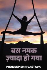 बस नमक ज़्यादा हो गया by Pradeep Shrivastava in Hindi