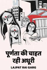 पूर्णता की चाहत रही अधूरी द्वारा  Lajpat Rai Garg in Hindi