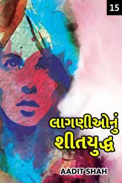 Lagniyonu Shityuddh - Chapter 15 by Aadit Shah in Gujarati