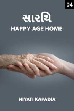 Sarthi Happy Age Home - 4 by Niyati Kapadia in Gujarati