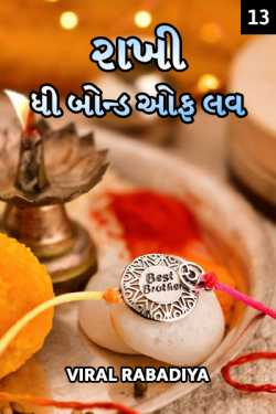 Rakhi - 13 by Viral Rabadiya in Gujarati