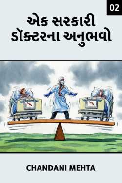 My experience as a government doctor.. - 2 by Chandani mehta in Gujarati