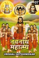 नवनाथ महात्म्य भाग ७ by Vrishali Gotkhindikar in Marathi