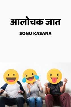 Critics by Sonu Kasana in Hindi