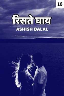 Risate Ghaav - 16 by Ashish Dalal in Hindi