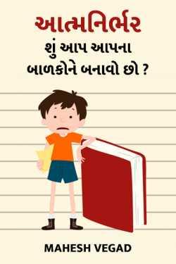 aatmnirbhar by Mahesh Vegad in Gujarati