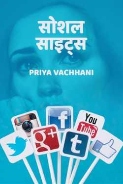 social side by Priya Vachhani in Hindi