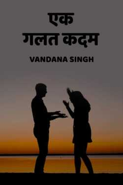 ak Galt kadam by VANDANA VANI SINGH in Hindi
