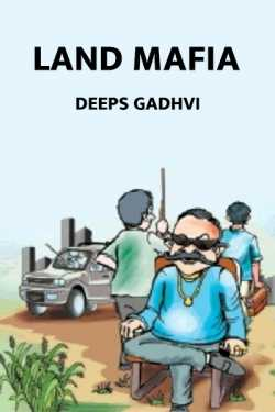 Land Mafia by Deeps Gadhvi in Gujarati