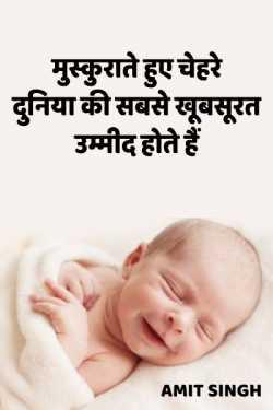 muskurate huye chehare duniya ki aabse khubsurat ummid hote hain by Amit Singh in Hindi