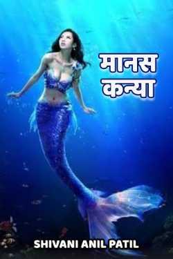 manaskanya by Shivani Anil Patil in Marathi