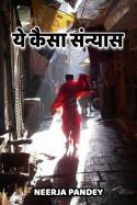 Neerja Pandey द्वारा लिखित  ये कैसा संन्यास बुक Hindi में प्रकाशित