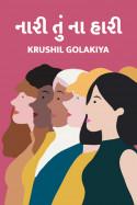 નારી 'તું' ના હારી... - 7 by Krushil Golakiya in Gujarati