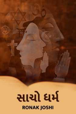 True Religion by Ronak Joshi in Gujarati