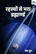 प्रेम पुत्र द्वारा लिखित  रहस्यों से भरा ब्रह्माण्ड - 1 - 2 बुक Hindi में प्रकाशित