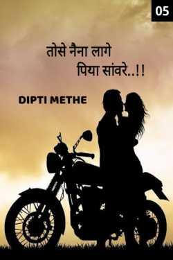 Tose Naina Lage Piya Sanvare - part - 5 by Dipti Methe in Hindi