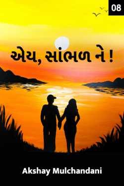 ey, sambhad ne..! - 8 by Akshay Mulchandani in Gujarati