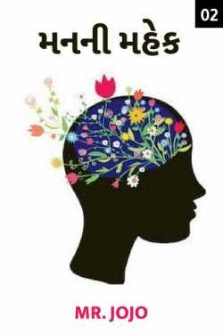 fragrance of mind(article) - 2 by Mr.JOjo in Gujarati