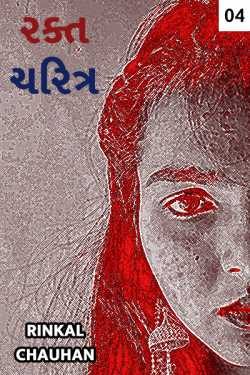 Blood Character - 4 by Rinkal Chauhan in Gujarati