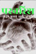 """परवरिश by Atul Kumar Sharma """" Kumar """" in Hindi"""