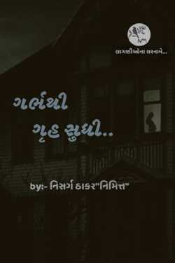 From the womb to the home Part :- 1 by નિસર્ગ ઠાકર in Gujarati
