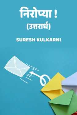 Niropya.----Uttarardh by suresh kulkarni in Marathi