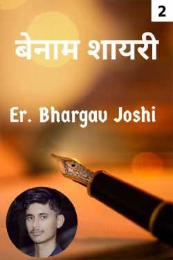 Benaam shayri - 2 by Er Bhargav Joshi in Hindi