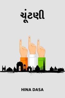 Election by HINA DASA in Gujarati