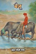 बैजू by इंदर भोले नाथ in Hindi