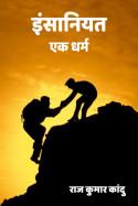 राज कुमार कांदु द्वारा लिखित  इंसानियत - एक धर्म - 12 बुक Hindi में प्रकाशित