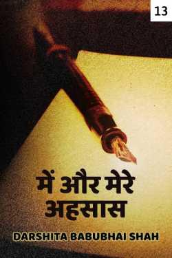 Me aur mere ahsaas - 13 by Darshita Babubhai Shah in Hindi