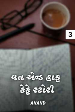 One and half café story - 3 by Anand in Gujarati