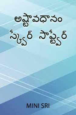 అష్టావధానం స్క్వేర్ సాఫ్ట్వేర్ by Soudamini in Telugu