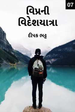 Viprani Videshyatra - Nepal Pravas - 7 by દીપક ભટ્ટ in Gujarati