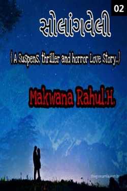 Solangvelly part - 2 by Rahul Makwana in Gujarati
