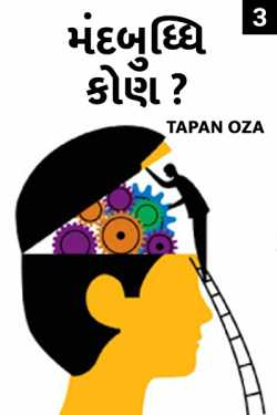 WHO IS MENTALLY RETARDED - 3 by Tapan Oza in Gujarati