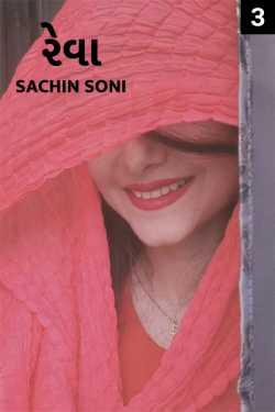 Reva - 3 by Sachin Soni in Gujarati